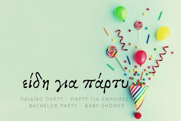 balloon.gr είδη πάρτυ