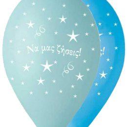12″ Μπαλόνι αστέρια να μας ζήσεις αγόρι