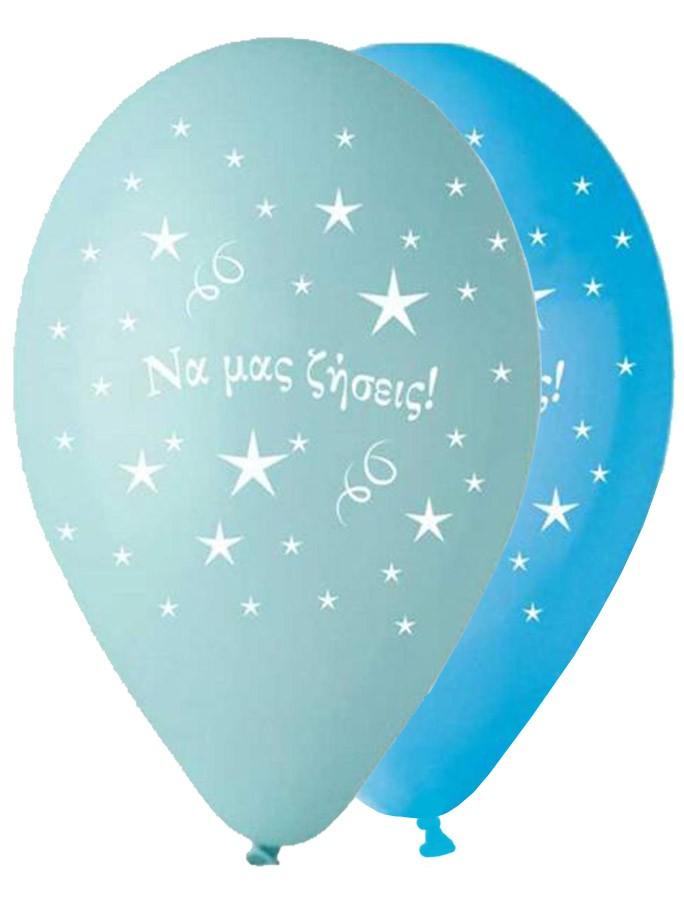 """12"""" Μπαλόνι αστέρια να μας ζήσεις αγόρι"""