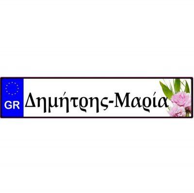 Πινακίδα αυτοκινήτου γάμου Ονόματα & λουλούδια