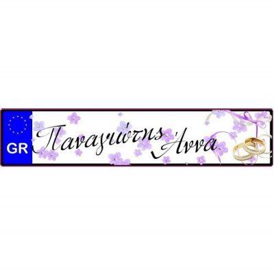 Πινακίδα αυτοκινήτου γάμου Ονόματα & μωβ λουλούδια