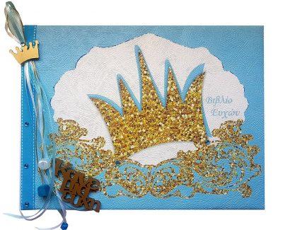 Χειροποίητο βιβλίο ευχών γαλάζιο κορώνα