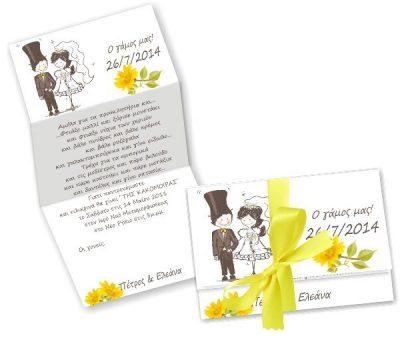 Προσκλητήριο αναδιπλωμένο με κίτρινη οργάντζα