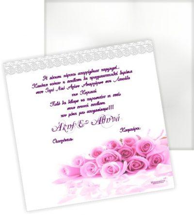 Προσκλητήριο περλέ φάκελος ροζ τριαντάφυλλα