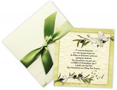 Προσκλητήριο γάμου τετράγωνο Κλαδί ελιάς