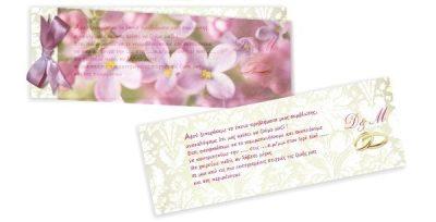 Προσκλητήριο διπλό ριζόχαρτο λουλουδάκια