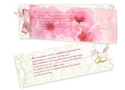 Προσκλητήριο διπλό ριζόχαρτο Λουλούδια- βέρες