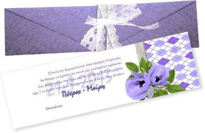 Προσκλητήριο γάμου Λιλά άνθη