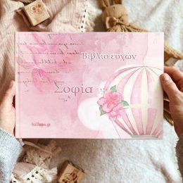 Βιβλίο Ευχών Ροζ Αερόστατο