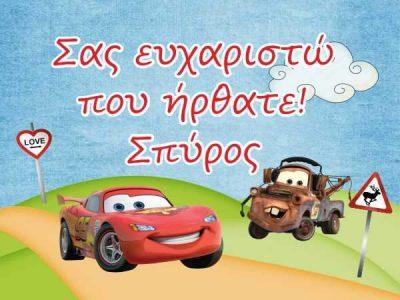 Ευχαριστήριο καρτελάκι Cars
