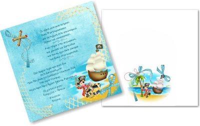 Προσκλητήριο βάπτισης πειρατής μονή κάρτα με φάκελο