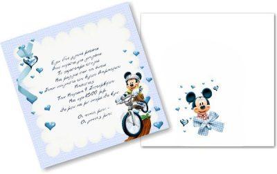Προσκλητήριο βάπτισης mickey ποδήλατο μονή κάρτα με φάκελο