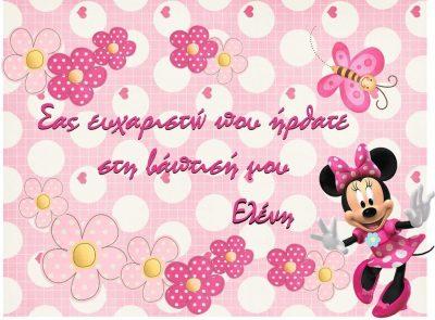 Ευχαριστήριο καρτελάκι Minnie Mouse