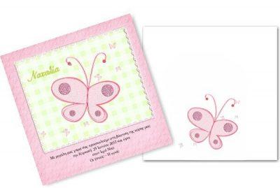 Προσκλητήριο με φάκελο Πεταλούδα
