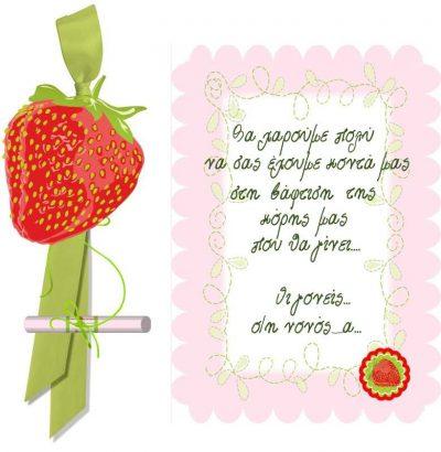 Προσκλητήριο Φράουλα κοπτικό με ρολάκι
