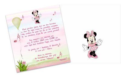 Προσκλητήριο με φάκελο Minnie Mouse