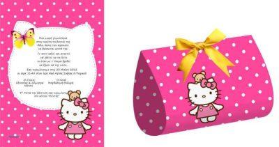 Προσκλητήριο τσαντάκι Hello Kitty