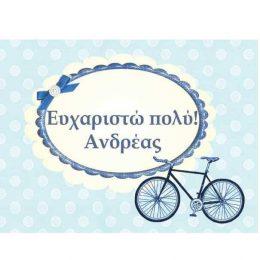 Ευχαριστήριο καρτελάκι Ποδήλατο μπλε
