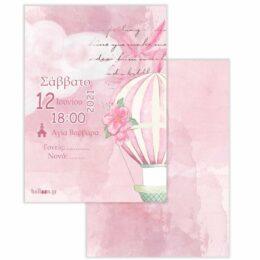 Προσκλητήριο Μονόκαρτο ροζ Αερόστατο