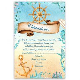 Προσκλητήριο βάπτισης Ναυτικό Πηδάλιο στικάκι με ρολάκι