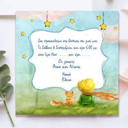 Προσκλητήριο Βάπτισης Μικρός Πρίγκιπας με φάκελο