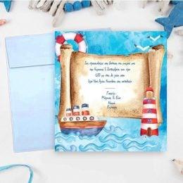 Προσκλητήριο βάπτισης Ναυτικό με φάκελο
