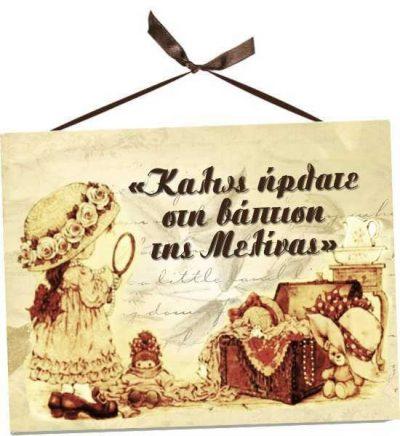 Διακοσμητική Πινακίδα βάπτισης Sarah Kay