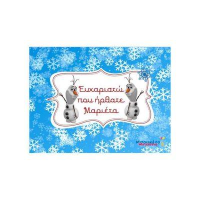 Ευχαριστήρια καρτάκια για καλεσμενους Frozen