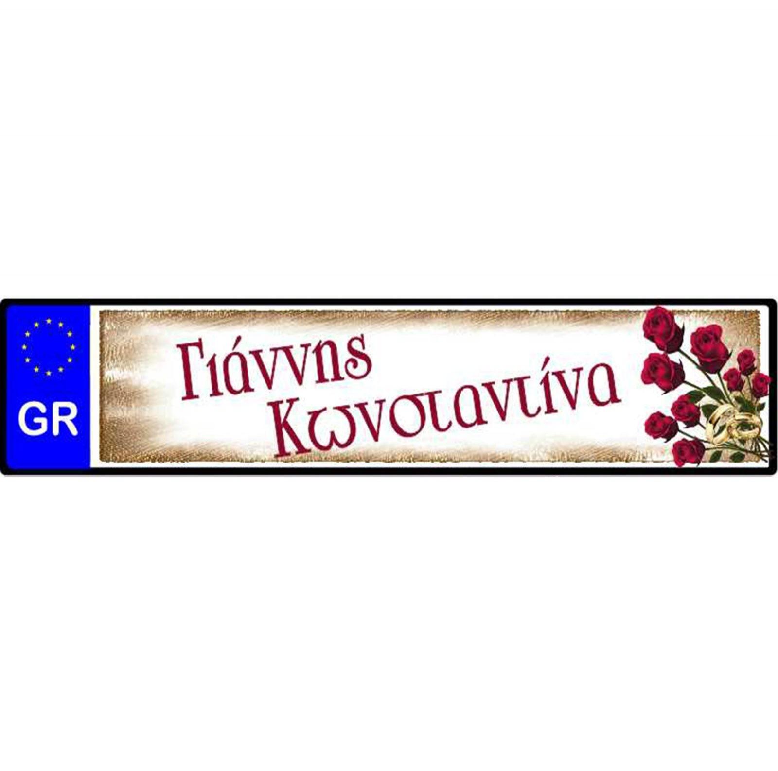 Πινακίδα αυτοκινήτου γάμου Ονόματα & τριαντάφυλλα