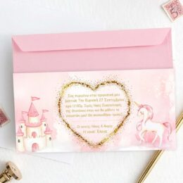 Προσκλητήριο Πριγκίπισσα μακρόστενο με φάκελο