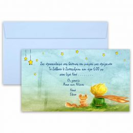 Προσκλητήριο μικρός πρίγκιπας φάκελο