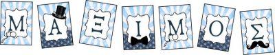 Σημαικια διακοσμητικά βάπτισης Μουστάκι