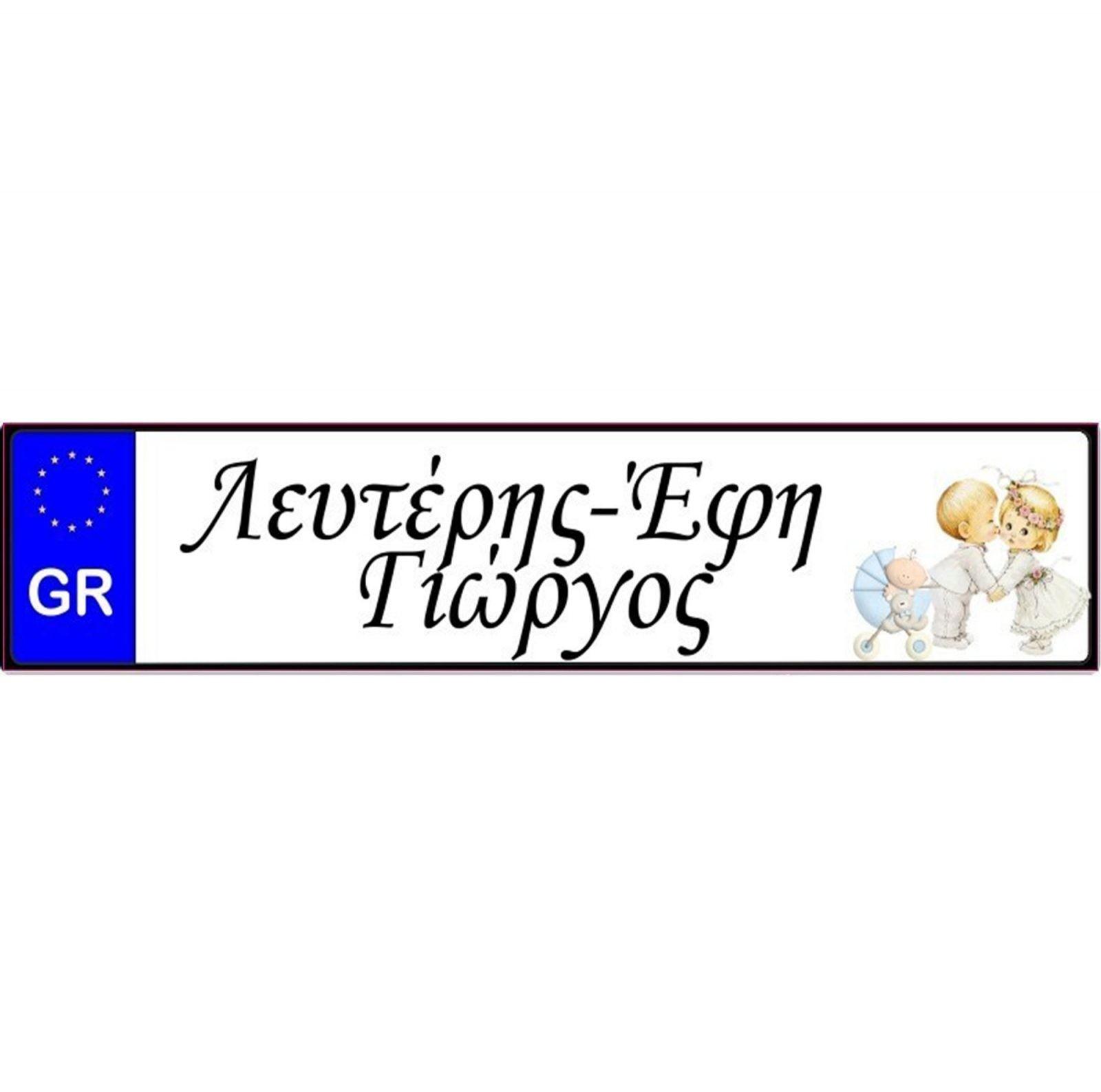Πινακίδα αυτοκινήτου γάμου-βάπτισης γαλάζιο καροτσάκι