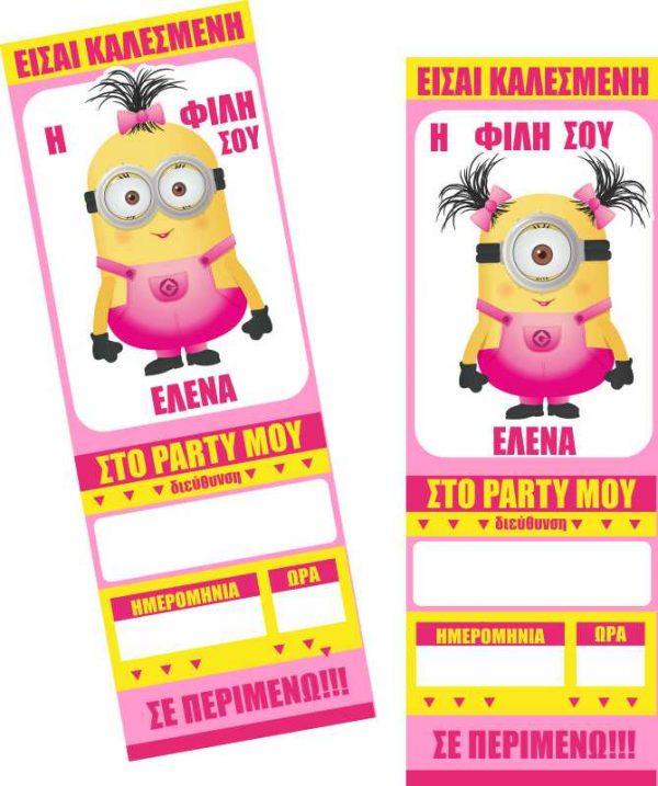 Πρόσκληση εισιτήριο Minions (10 τεμ)