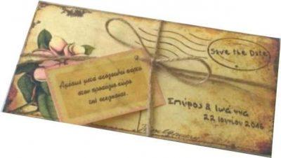 Προσκλητήριο Vintage φακελάκι με καρτάκι