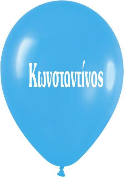 """12"""" Μπαλόνι τυπωμένο Κωνσταντίνος"""