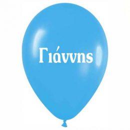 """12"""" Μπαλόνι τυπωμένο όνομα Γιάννης"""