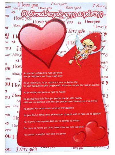 Κάρτα Αγάπης μεγάλη Δεκάλογος της αγάπης