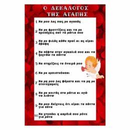 """Μεγάλη Κάρτα """"Δεκάλογος της Αγάπης"""""""