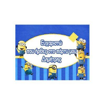 Ευχαριστήρια καρτάκια για καλεσμενους Minions