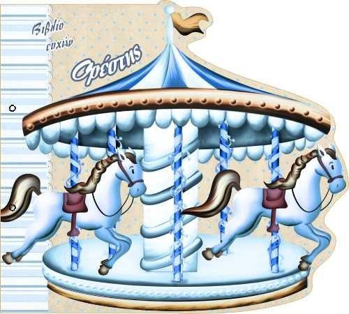 Χειροποίητο Ξύλινο Βιβλίο Ευχών Καρουζέλ γαλάζιο
