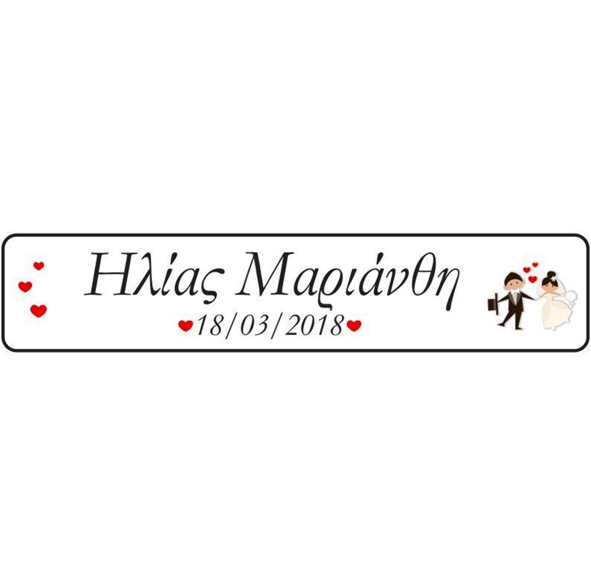 Πινακίδα αυτοκινήτου γάμου Ονόματα, ημ/νία & ζευγάρι