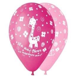"""12"""" Μπαλόνι καμηλοπάρδαλη να μας ζήσει το κορίτσι μας"""