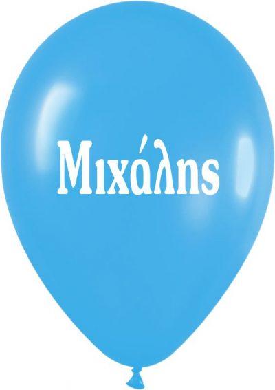 """12"""" Μπαλόνι τυπωμένο όνομα Μιχάλης"""
