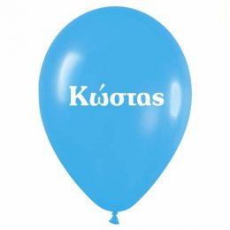 """12"""" Μπαλόνι τυπωμένο όνομα Κώστας"""