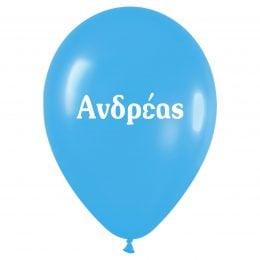 """12"""" Μπαλόνι τυπωμένο όνομα Ανδρέας"""