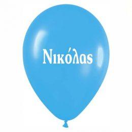 """12"""" Μπαλόνι τυπωμένο όνομα Νικόλας"""