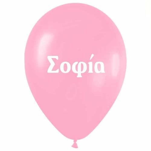 """12"""" Μπαλόνι τυπωμένο όνομα Σοφία"""