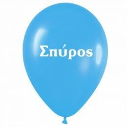 """12"""" Μπαλόνι τυπωμένο όνομα Σπύρος"""