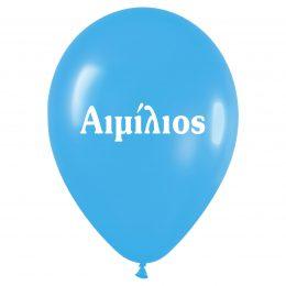 Μπαλόνι τυπωμένο όνομα Αιμίλιος